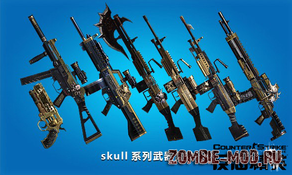 [ZP][Weapon] Skull Series